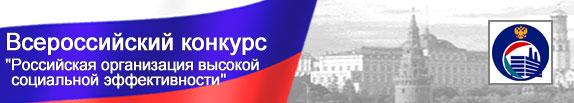 Конкурс российская организация высокой социальной эффективности работы